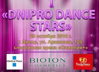 Спонсорство «DniproDanceStars» 29.10.2016.