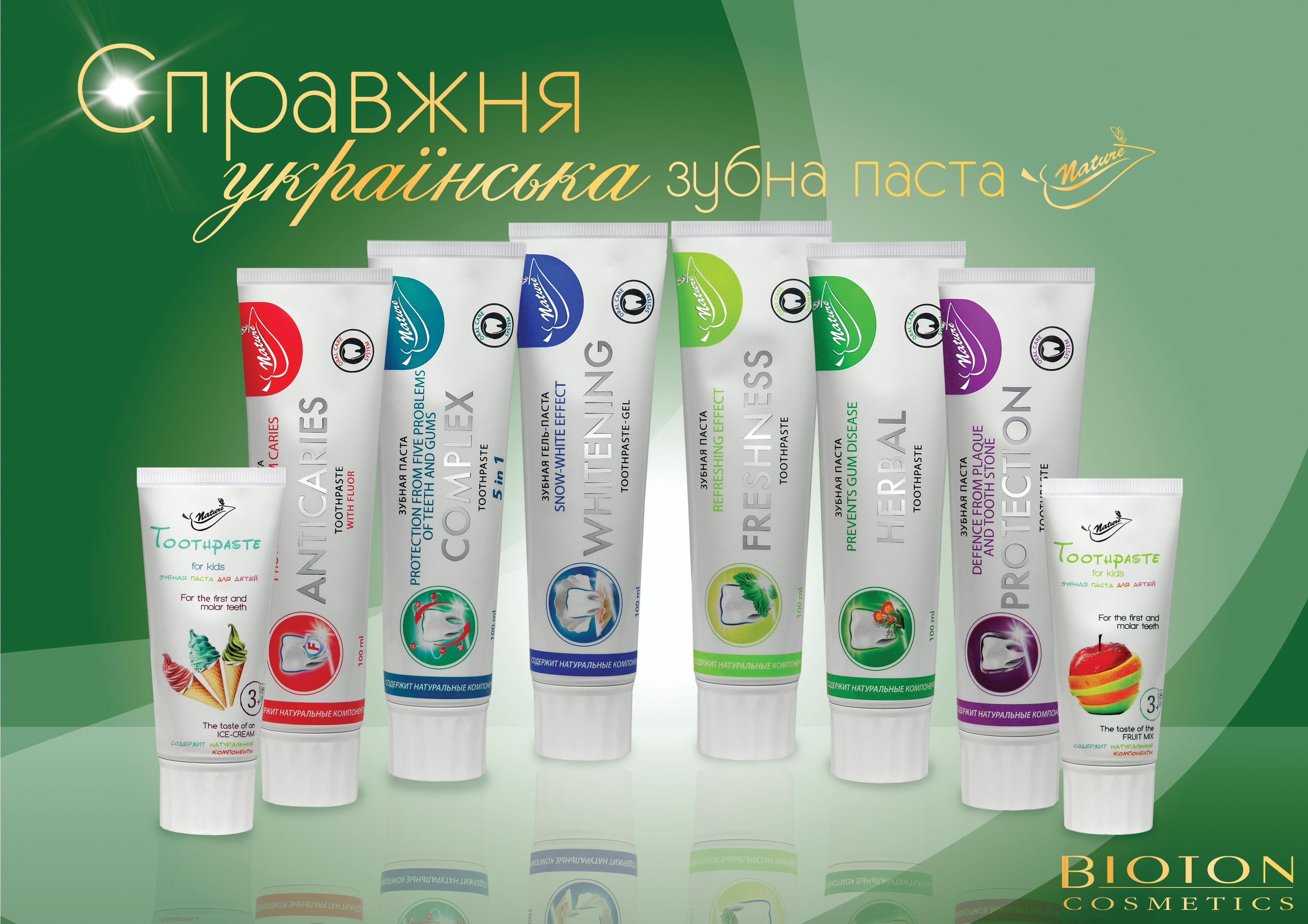 PRESENT Ukrainian NATURE toothpaste